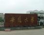 安徽大学简介