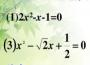 初三数学一元二次方程