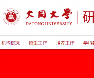 大同大学研究生院官网 http://xkc.sxdtdx.edu.cn:8056/