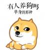 单身狗专用头像