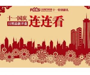 房地产国庆节活动方案