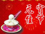 元宵节企业祝福语大全三篇