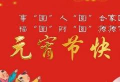 qq元宵节祝福语大全三篇