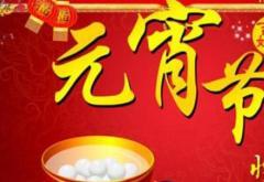 企业元宵节祝福语大全三篇