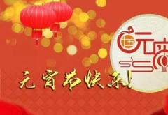 企业元宵节祝福语大全简短三篇