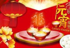 儿童祝福语大全元宵节三篇