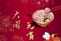 元宵节公司放假祝福语大全三篇