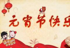 元宵节公司祝福语大全三篇