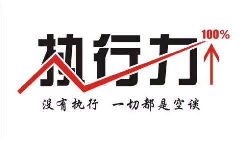 2012执行力心得体会