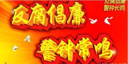 """2019年""""反腐倡廉""""专题党课三篇"""
