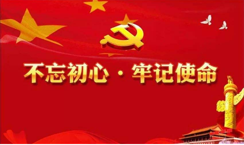 2019年党委(党支部)书记党课讲稿加强党支部标准化建设三篇