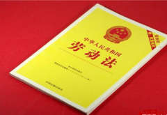 2019中华人民共和国劳动法(全文)
