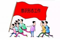 2019党支部意识形态主题教育