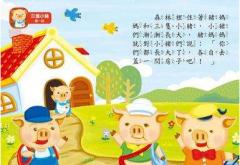 关于三只小猪的英语故事