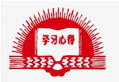 学习习近平总书记在中央和国家机关党的建设工作会议上重要讲话的研讨发言材料