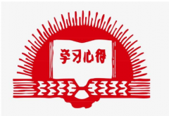 2020悟初心守初心践初心心得体会