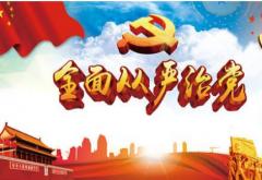 支部书记学习《中国共产党支部工作条例(试行)》心得体会三篇