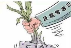 中国当代反腐败的论文