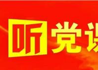 """党员抗击疫情党课讲稿:做新时代""""硬核""""共产党员"""
