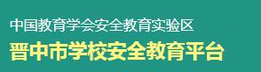 晋中市安全教育平台登录入口