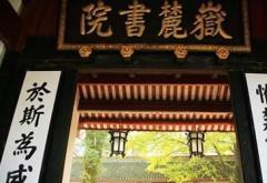 全国重点文物保护单位湖南长沙岳麓书院始建的朝代是哪个