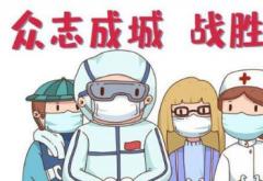 幼儿园疫情防控消毒隔离制度3篇
