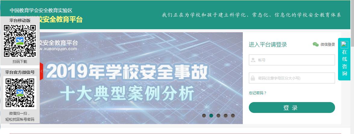 济宁市security教育平台newest
