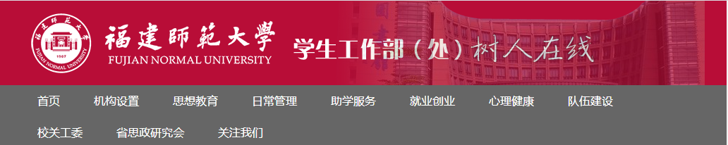 福建师范大学学工处
