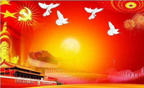 新中国成立70周年思想汇报