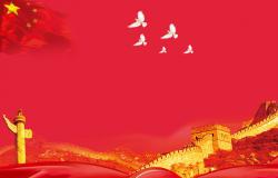 微党课讲稿:传承红色基因,讲好中国故事