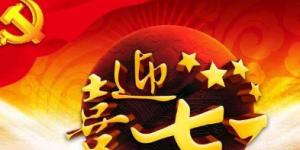 """镇领导七一""""表彰大会讲话稿(2020)3篇"""