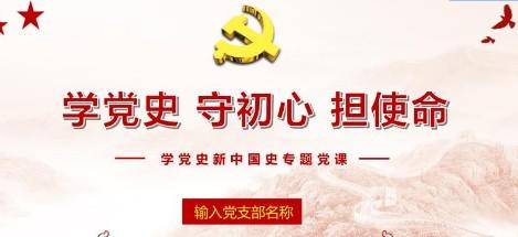 China党史课件