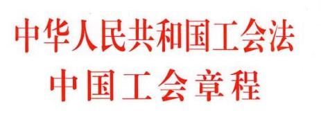newestChina工会章程2020