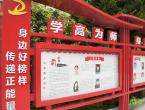 中小学党组织