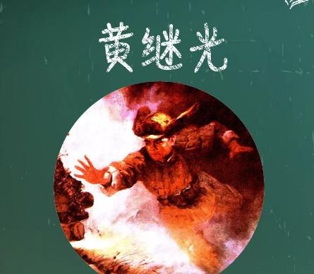 人教版四年级语文下册黄继光教学设计