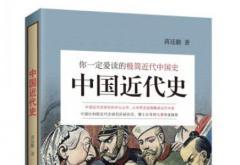 从金融角度解读中国近代史