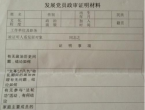 [政审单位鉴定材料]政审单位鉴定