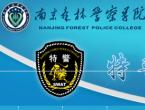 特种警察学院