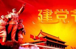 2020庆七一建党节优秀征文3篇