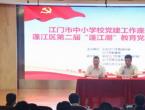 第三期全国中小学校党组织书记网络培训班心得体会2020
