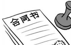 联合承包XX工程协议书范本