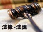 专业合同审查法律意见书三篇