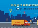 某区电子商务进农村综合示范项目农村物流配送体系建设实施方案2020
