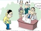 党员领导干部联系点制度