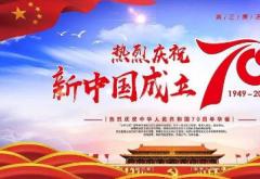 新中国成立70周年党课讲稿