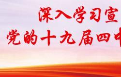 党的十九届四中全会精神学习研讨+发言材料3篇