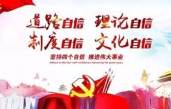 """党课讲稿:新时代中国青年应透过疫情防控进一步坚定""""四个自信""""3篇"""