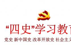 党员教师学习四史心得体会