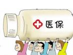 医保异地转移最新政策规定3篇 最新