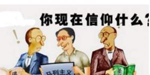 共产党员不信教、不涉黑涉恶专题党课讲稿:不信教 不涉恶3篇